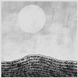 Mig og månen by Ibrahim Yassin | unikaramme